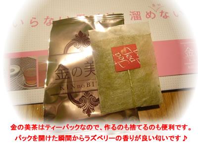 金の美茶ティーパック画像